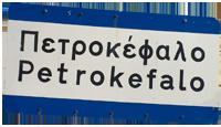 petrokefalo_place